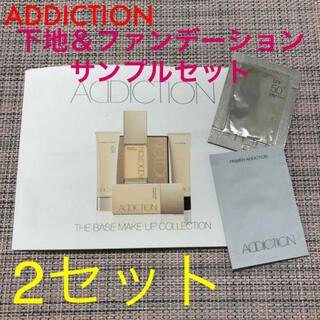 ADDICTION - ADDICTION 下地&ファンデーション サンプルセット