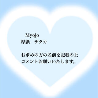 MYOJO 厚紙(アイドルグッズ)