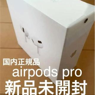 Apple - 【新品】Apple AirPods Pro MWP22J/A 国内正規品