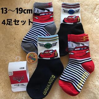 フクスケ(fukuske)の新品 4足セット cars カーズ 靴下 ソックス 13-19cm 男の子(靴下/タイツ)