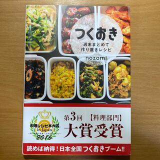 コウブンシャ(光文社)のつくおき 週末まとめて作り置きレシピ(その他)