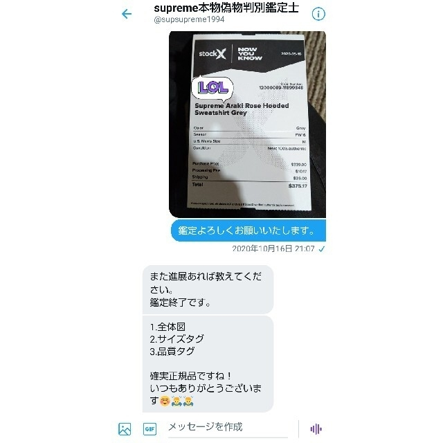 Supreme(シュプリーム)の野村周平さん着用 Supreme Araki Rose Hoodie M メンズのトップス(パーカー)の商品写真
