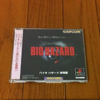 プレイステーション(PlayStation)のPS バイオハザード 体験版(家庭用ゲームソフト)