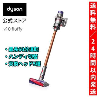 Dyson - 新品 ダイソン V10 Fluffy サイクロン式コードレス掃除機 SV12FF