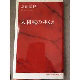 シュウエイシャ(集英社)の大和魂のゆくえ 集英社インターナショナル新書(人文/社会)