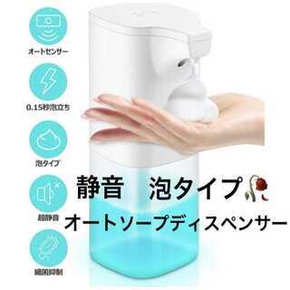 静音 泡タイプ オートソープディスペンサー 手指消毒機 非接触式 オートセンサー