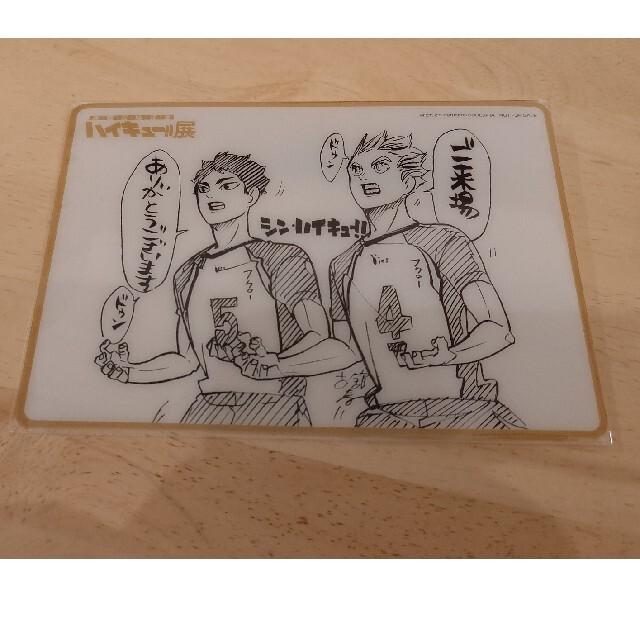 集英社(シュウエイシャ)のハイキュー展 入場特典 梟谷 エンタメ/ホビーの漫画(少年漫画)の商品写真