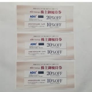 アオキ(AOKI)のAOKI ORIHICA 20%割引券×3枚 株主優待券 紳士服 アオキ スーツ(ショッピング)