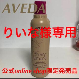 アヴェダ(AVEDA)のAVEDA  アヴェダ チェリーアーモンドボディローション(ボディローション/ミルク)