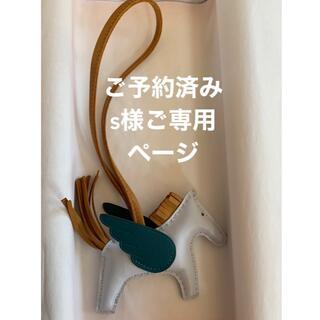 Hermes - S様ご購入ページ ロデオペガサス