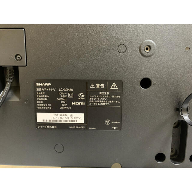 AQUOS(アクオス)のシャープ 2016年製 アクオス フルハイビジョン液晶テレビ LC-32H30 スマホ/家電/カメラのテレビ/映像機器(テレビ)の商品写真