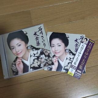 CD 石川さゆり大全集(演歌)