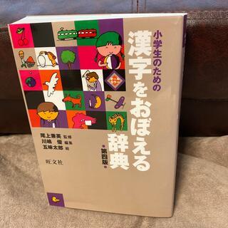小学生のための漢字をおぼえる辞典 第4版