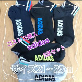 アディダス(adidas)のコストコ adidas アディダス 靴下 ソックス 5足セット 21〜23㎝(靴下/タイツ)