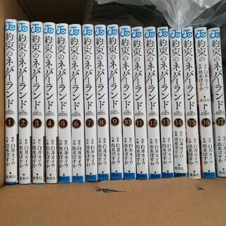 美品 約束のネバーランド 1〜17巻(全巻セット)