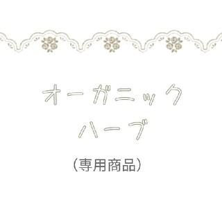オーガニックハーブ(オーダー商品)(茶)