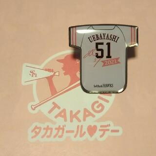 ソフトバンクホークス タカガール ピンバッジ 2021 上林選手