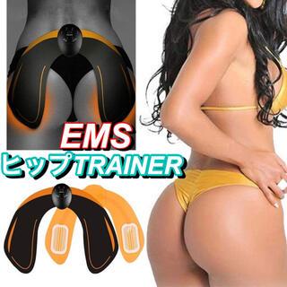 EMSヒップトレーナー 美尻 引き締め ダイエット フィットネス(エクササイズ用品)