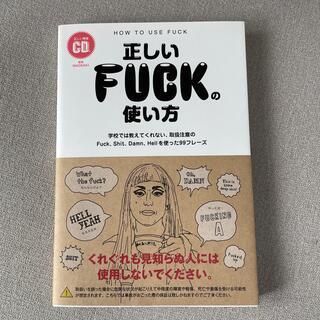 正しいFUCKの使い方 学校では教えてくれない、取扱注意のFuck