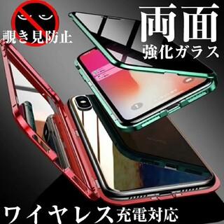 覗き見防止 iPhone  9H 前後両面強化ガラス保護ガラスケース