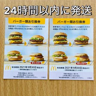 マクドナルド - マクドナルド株主優待券 ハンバーガー券2枚 McDonald's