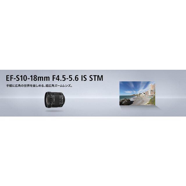 Canon EF-S10-18mm F4.5-5.6 IS STM+EW-73C スマホ/家電/カメラのカメラ(レンズ(ズーム))の商品写真