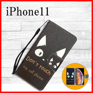 iPhone 11 ケース かわいい 黒猫 スマホカバー 手帳型  カード付