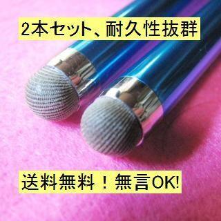 スマホタッチペン★スムーズでビックリ!★耐久性重視★ブルー青2本セット★新品(その他)