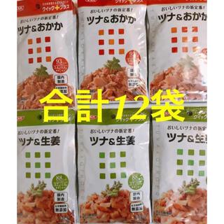ツナ&おかか ツナ&生姜(レトルト食品)