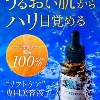 フラコラ - ❤【新品】フラコラ・プロテオグリカン  原液美容液♪送料無料♪