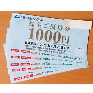 アスビー(ASBee)のジーフット株主優待券 5000円分(ショッピング)