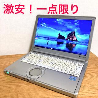 Panasonic - 【激安!レッツノート】たっぷり保存8GB/250GB/win10