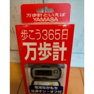ヤマサ(YAMASA)の新品!破格!即送付!万歩計といえばYAMASA☆(ウォーキング)