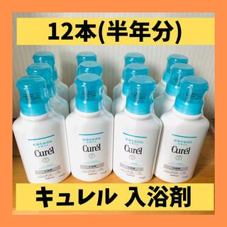 キュレル(Curel)の【新品未開封】キュレル 入浴剤12本(半年分)お得セット(入浴剤/バスソルト)