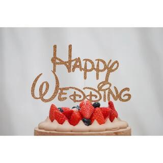 Happy Wedding ディズニースタイル ケーキトッパー(その他)