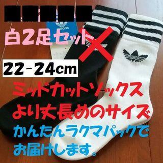アディダス(adidas)のラクマパック No.23 アディダス オリジナルス ソックス 白黒 22〜24㎝(ソックス)