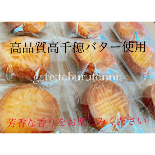 ガレットブルトンヌ(即購入可) 食品/飲料/酒の食品(菓子/デザート)の商品写真