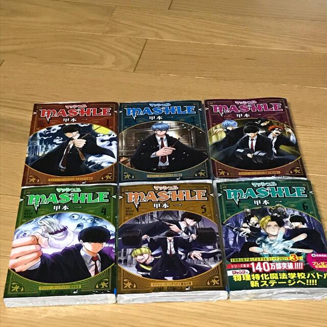 集英社(シュウエイシャ)のマッシュル―MASHLE― 1〜6巻《新品》 エンタメ/ホビーの漫画(少年漫画)の商品写真