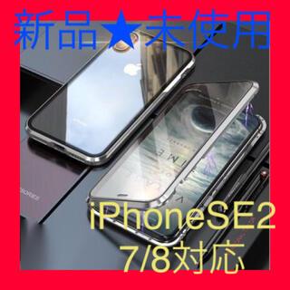 iPhone SE2 8 4.7インチ ケース シルバー 全面保護 マグネット