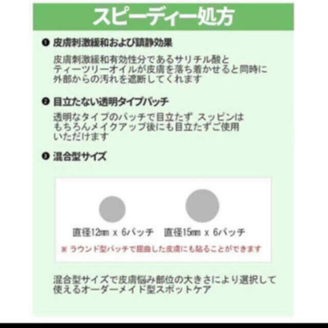 MISSHA(ミシャ)のミシャ ニキビパッチ 🍀 にきびパッチ 10シート コスメ/美容のスキンケア/基礎化粧品(パック/フェイスマスク)の商品写真