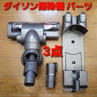 Dyson - ダイソン掃除機のパーツ(3点)