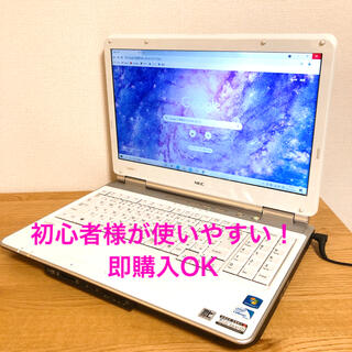 NEC - 初心者様向け!すぐに使えるNECノートパソコン【美品】
