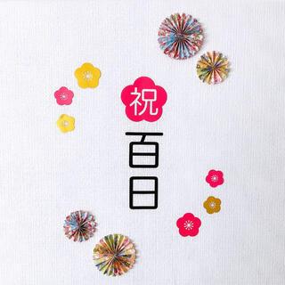 祝!百日&花形ペーパーファン(和柄)★100日祝い★お食い初め★熨斗風(お食い初め用品)