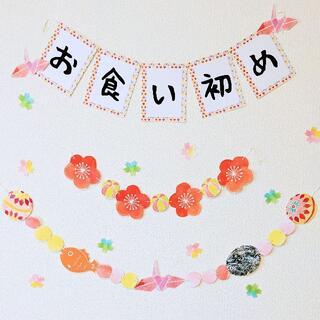 67 【女の子 お食い初め ピンク枠】百日祝い 祝百日 ガーランド 飾り(お食い初め用品)