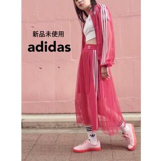 アディダス(adidas)の新品未使用タグ付き adidas チュール ブルゾン スカート セットアップ (ロングワンピース/マキシワンピース)