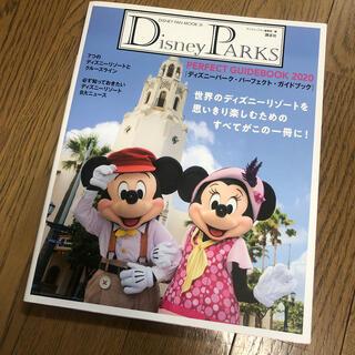 ディズニー(Disney)のディズニーパーク パーフェクト ガイドブック 2020 海外ディズニー(地図/旅行ガイド)
