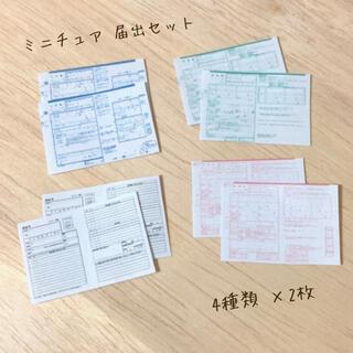 ミニチュア 届出4種類セット(婚姻届 離婚届 出生届 履歴書)