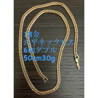 喜平ネックレス 18金 50cm 30g 6面ダブル