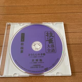 枝雀 落語大全 第十一幕 桂枝雀 DVD(演芸/落語)