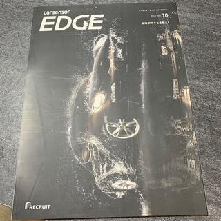 ポルシェ(Porsche)のカーセンサーEDGE 水冷ポルシェを狙え(カタログ/マニュアル)